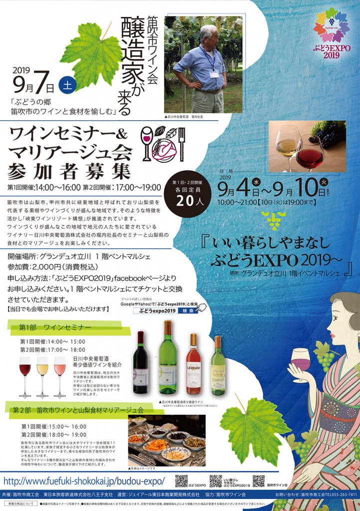 2019expo_pos_winesemi01(1)